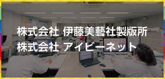 株式会社伊藤美藝社製版所・株式会社アイビーネット