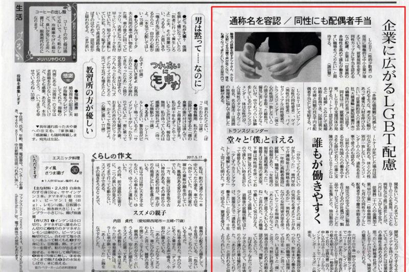 2017年5月17日中日新聞にて紹介されました。