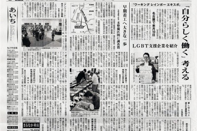 2017年5月26日毎日新聞