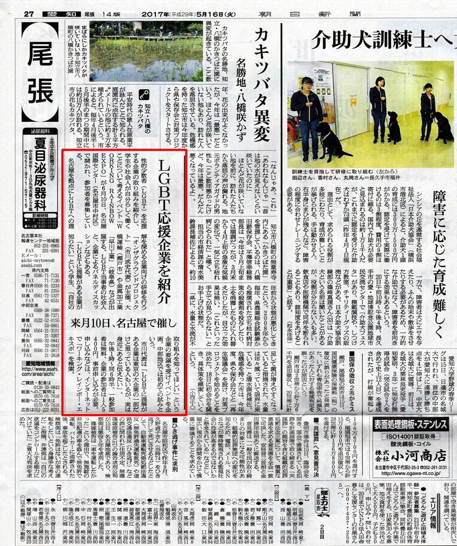 2017年5月16日朝日新聞にて6月10日(土)に開催するWorking Rainbow EXPOが取り上げられました。