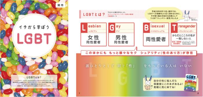 関市 LGBTs/SOGIの取り組み