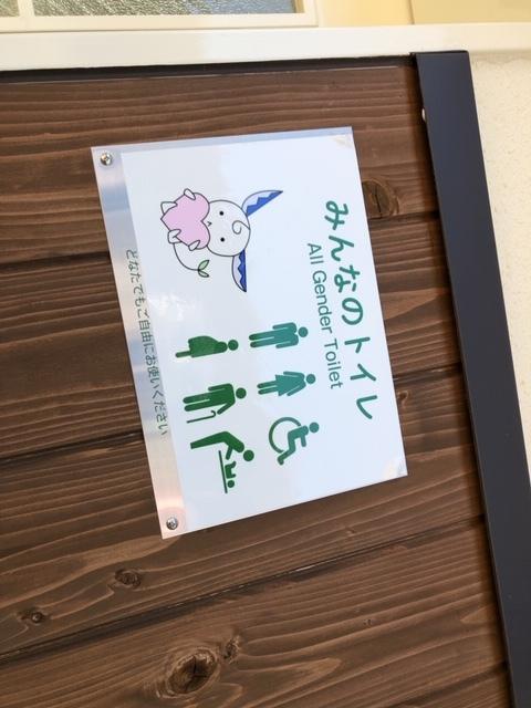 関市公共施設トイレ